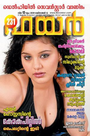Malayalam Hot Book Fire